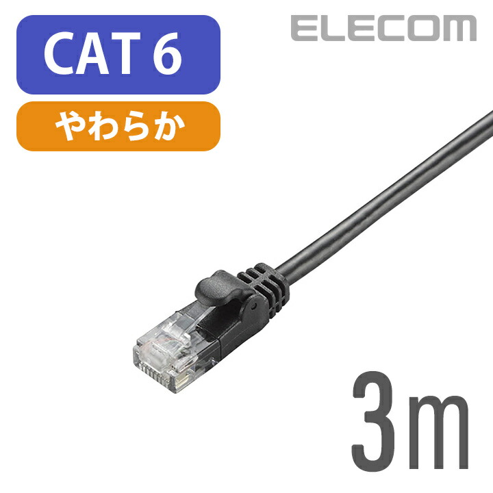 Gigabit やわらかLANケーブル(Cat6準拠):LD-GPY/BK3