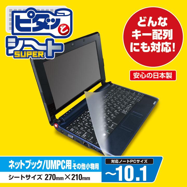 キーボードカバー(ネットブック/UMPC用):PKU-FREE3