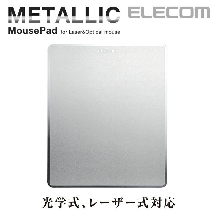 メタリックマウスパッド:MP-112SV