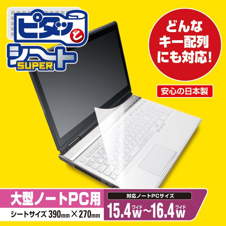 キーボードカバー:PKU-FREE4