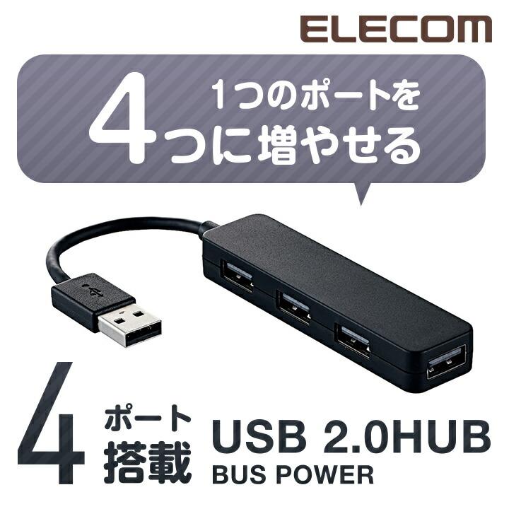 USB2.0ハブ(コンパクトタイプ):U2H-SN4NBBK