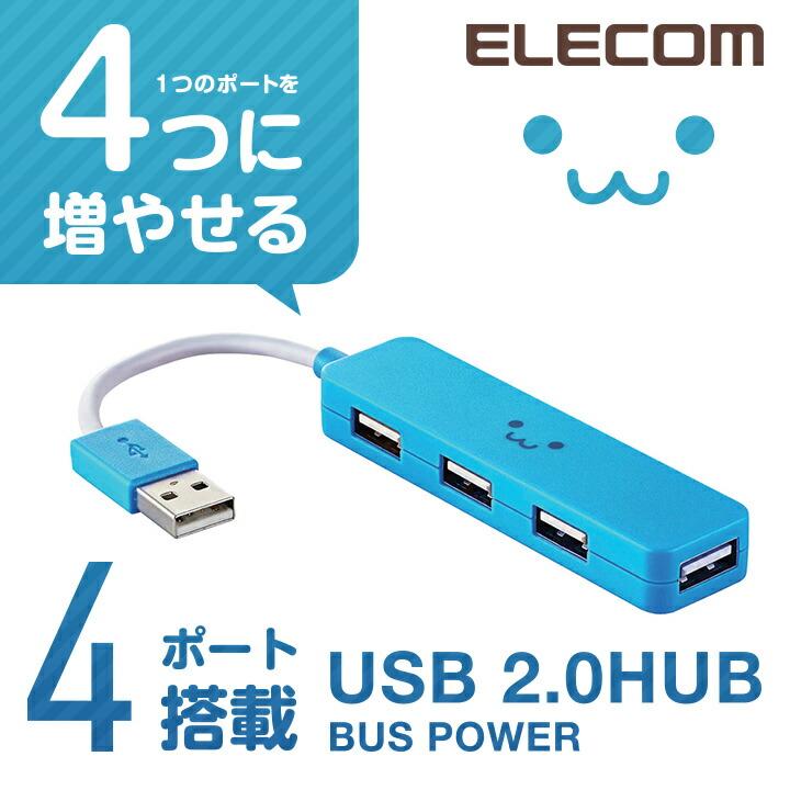 USB2.0ハブ(コンパクトタイプ):U2H-SN4NBF2BU