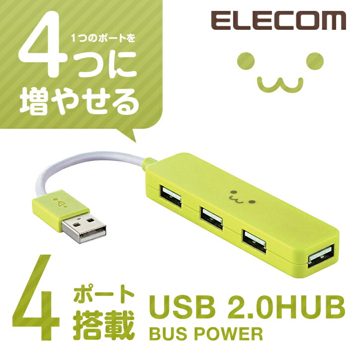 USB2.0ハブ(コンパクトタイプ):U2H-SN4NBF3GN