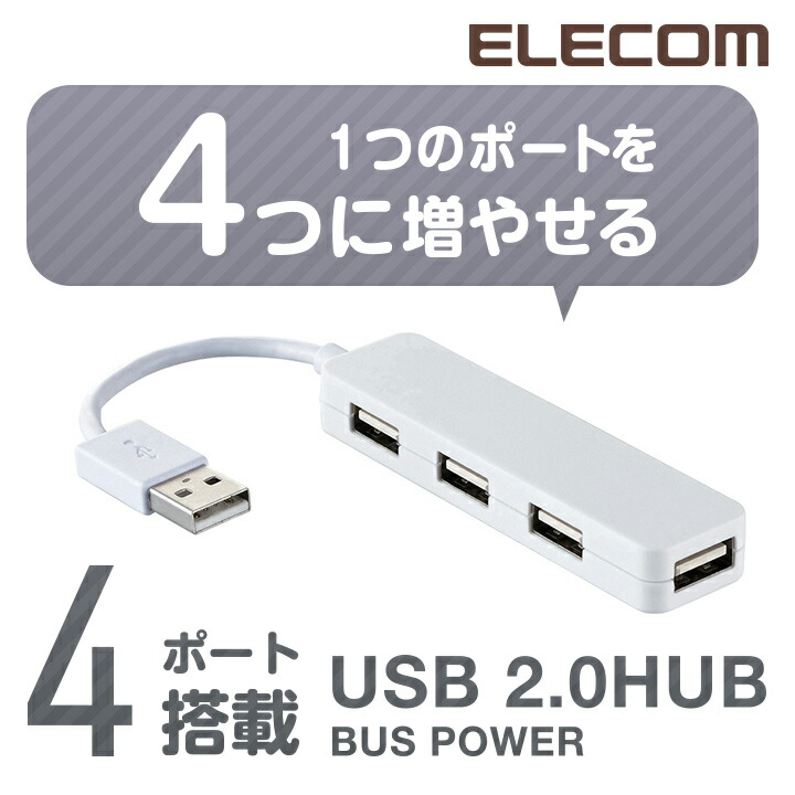 USB2.0ハブ(コンパクトタイプ):U2H-SN4NBWH