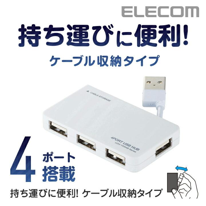 USB2.0ハブ(ケーブル収納タイプ):U2H-YKN4BWH