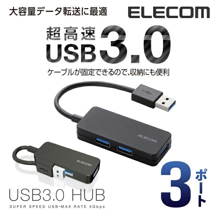 3ポートUSB3.0ハブ(ケーブル固定タイプ):U3H-K315BBK