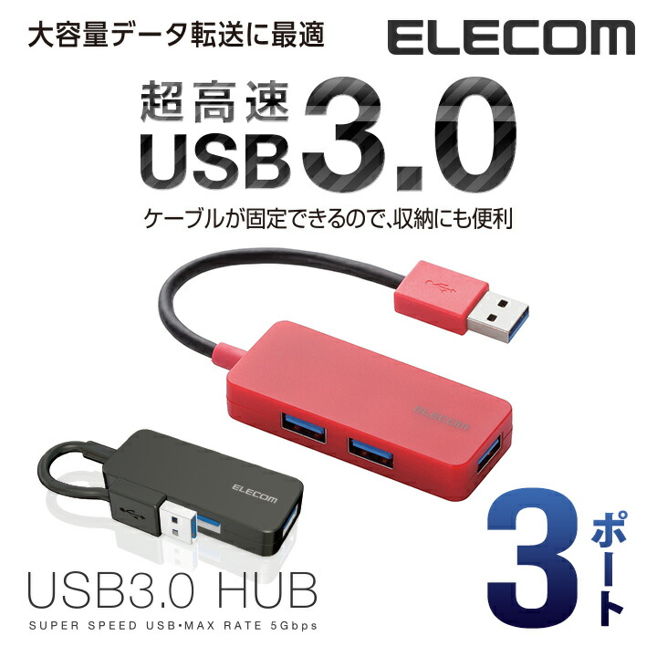 3ポートUSB3.0ハブ(ケーブル固定タイプ):U3H-K315BRD