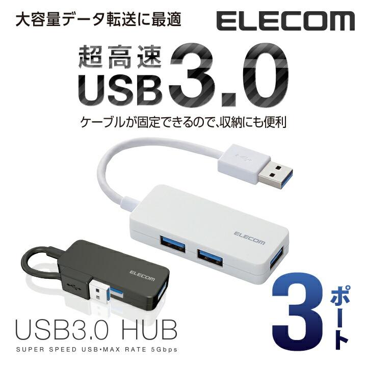 3ポートUSB3.0ハブ(ケーブル固定タイプ):U3H-K315BWH