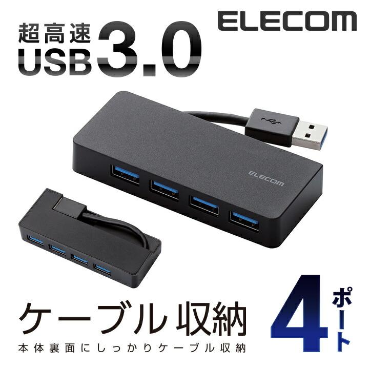 4ポートUSB3.0ハブ(ケーブル収納タイプ):U3H-K417BBK