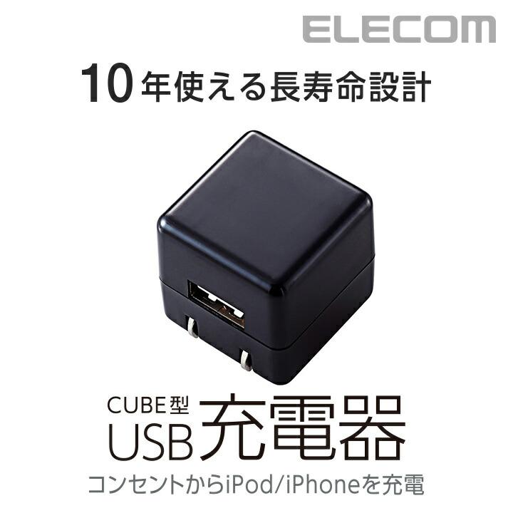 キューブ型AC充電器(DAP用・長寿命・1A):AVA-ACUAN007BK