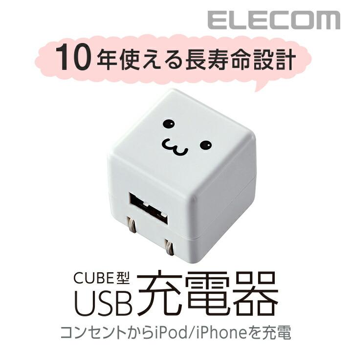 キューブ型AC充電器(DAP用・長寿命・1A):AVA-ACUAN007WF
