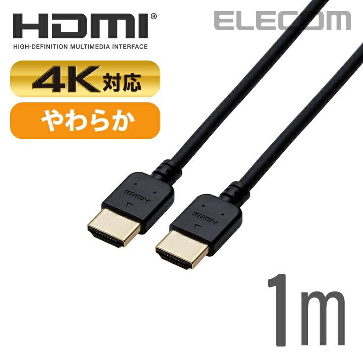 HIGH SPEED HDMIケーブル(やわらか):CAC-HD14EY10BK