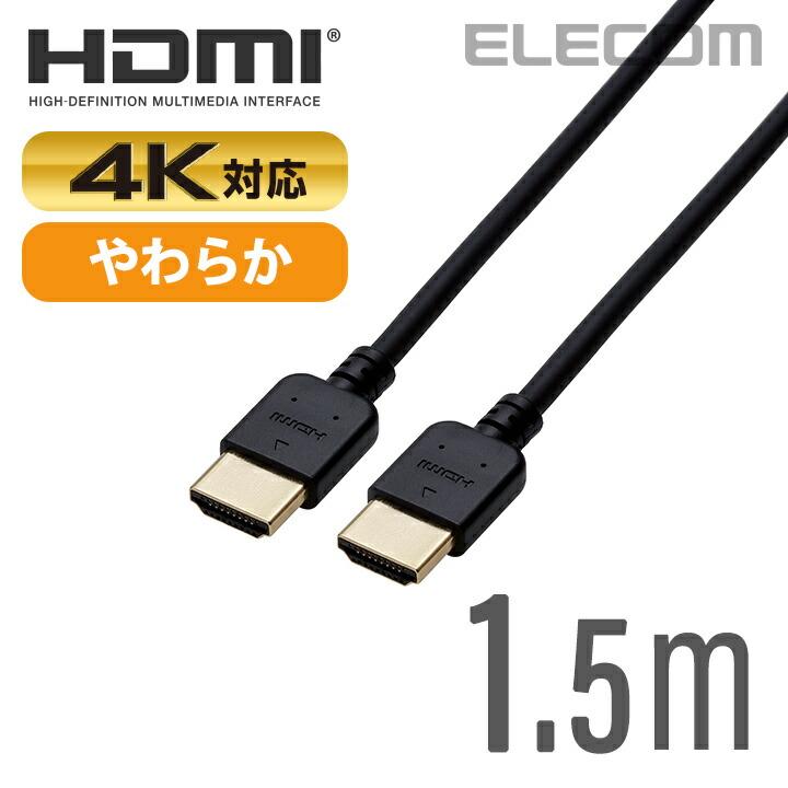 HIGH SPEED HDMIケーブル(やわらか):CAC-HD14EY15BK