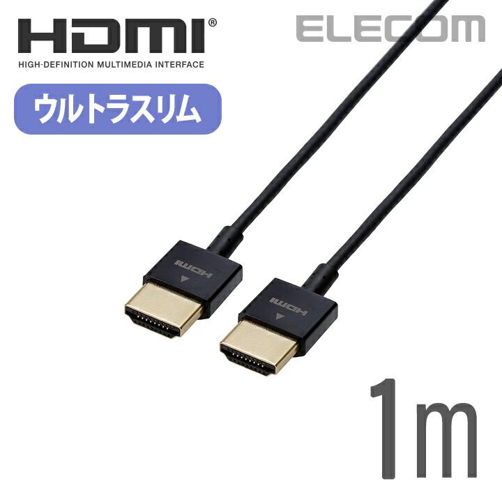 HIGH SPEED HDMIケーブル(ウルトラスリム):CAC-HD14US10BK