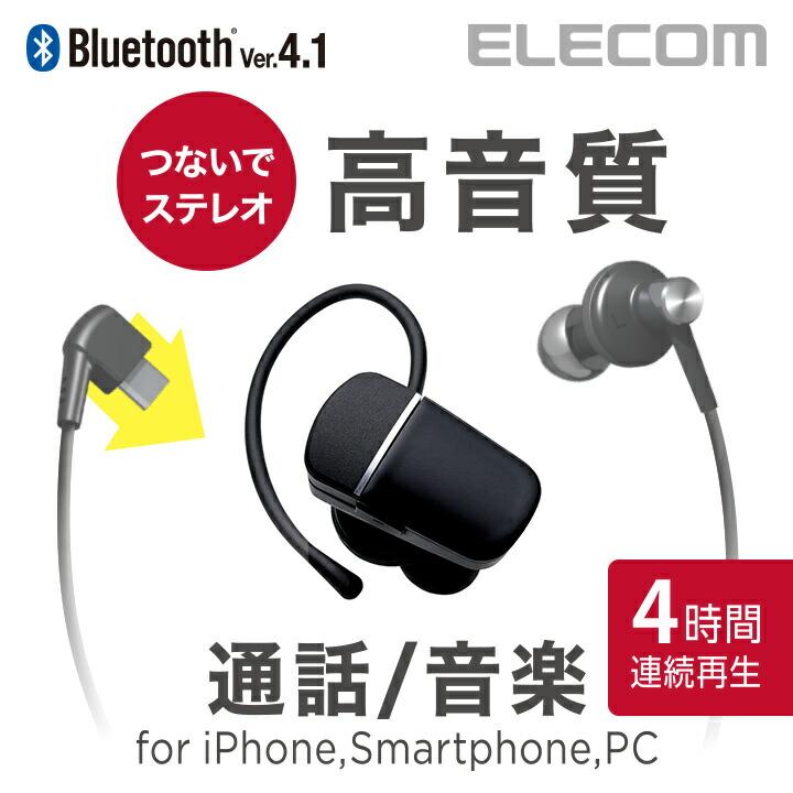 Bluetooth(R)ワイヤレスステレオヘッドセット:LBT-HPS05MPBK