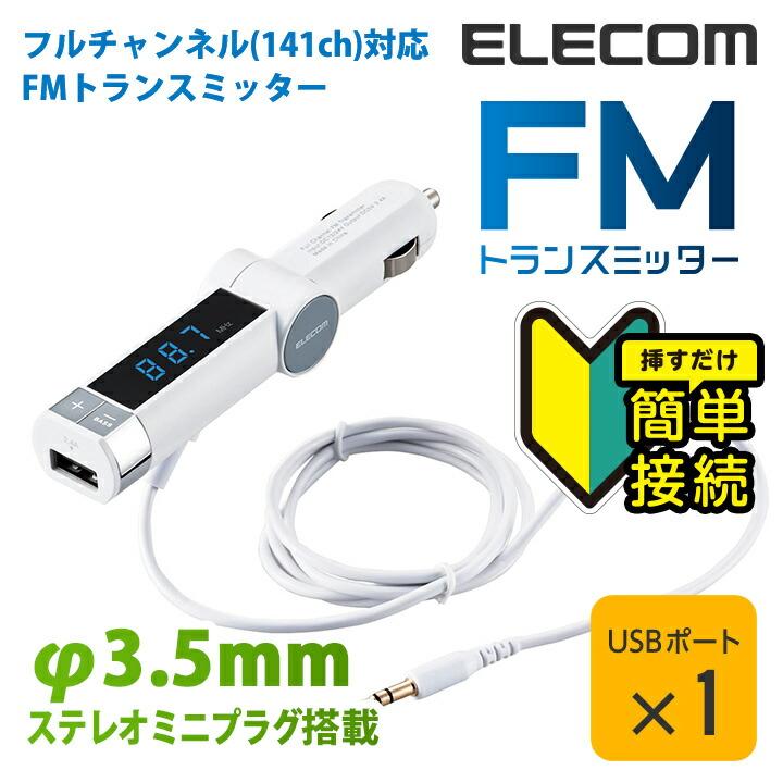 フルチャンネル対応FMトランスミッター/φ3.5+USB:LAT-FM3UB01WH