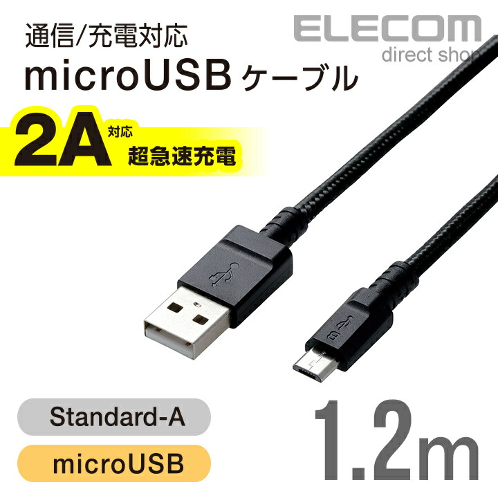 2A対応高耐久microUSBケーブル:MPA-FAMBS2U12BK