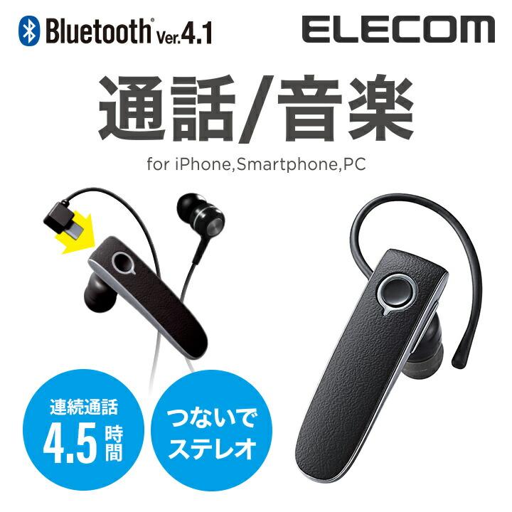 Bluetooth(R)ワイヤレスステレオヘッドセット:LBT-HPS04MPBK
