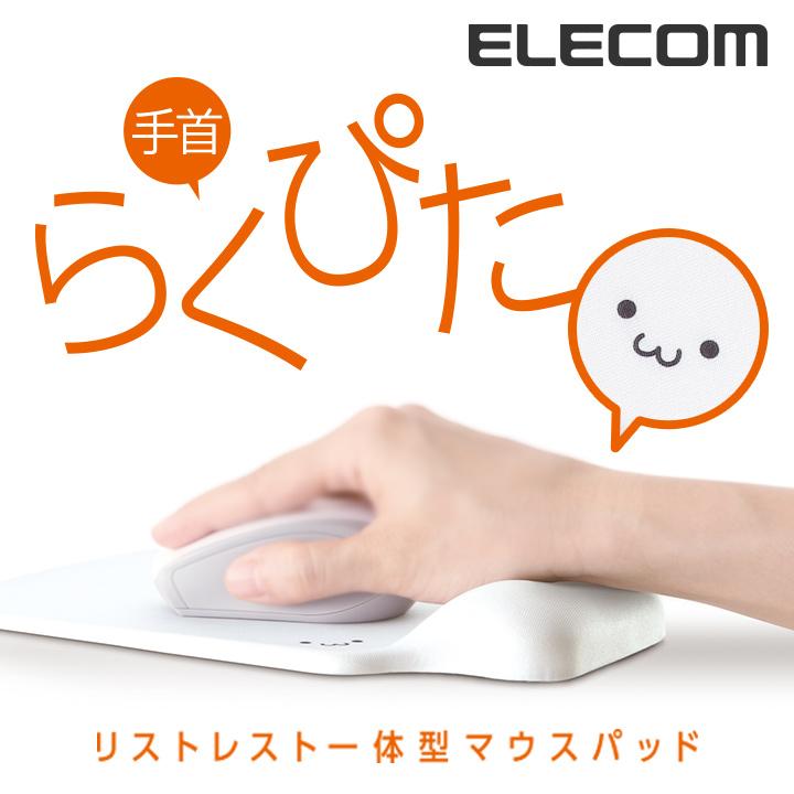 リストレスト付きマウスパッド(GEL):MP-GELWH