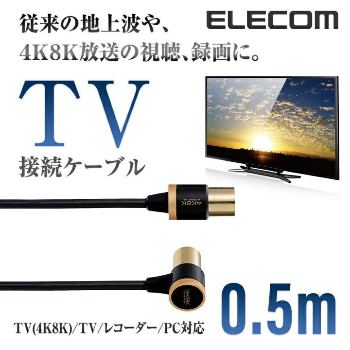 4K8K対応TV用アンテナケーブル:DH-ATLS48K05BK