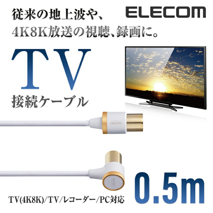 4K8K対応TV用アンテナケーブル:DH-ATLS48K05WH