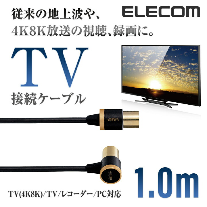 4K8K対応TV用アンテナケーブル:DH-ATLS48K10BK