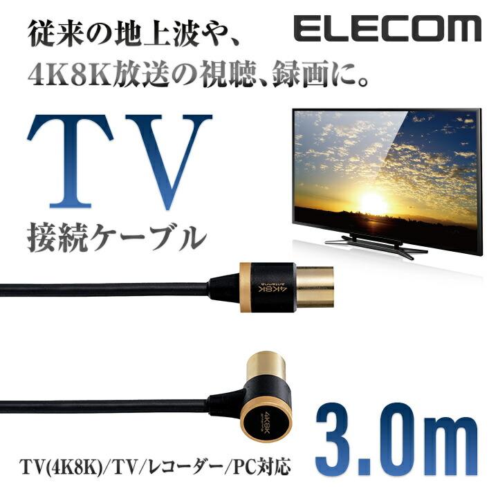 4K8K対応TV用アンテナケーブル:DH-ATLS48K30BK