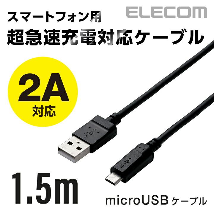 2A対応microUSBケーブル:MPA-AMB2U15BK