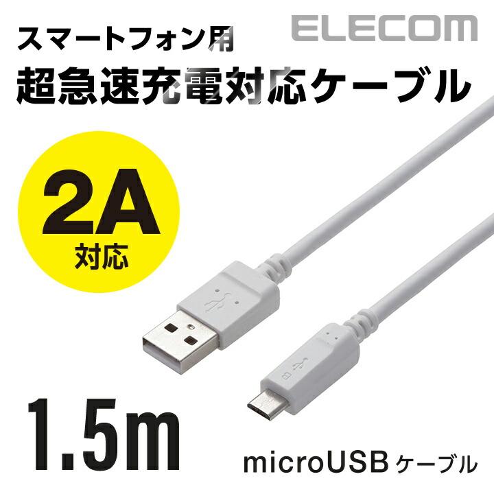 2A対応microUSBケーブル:MPA-AMB2U15WH