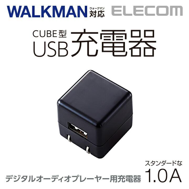 キューブ型AC充電器(DAP用・長寿命・1A):AVS-ACUAN007BK