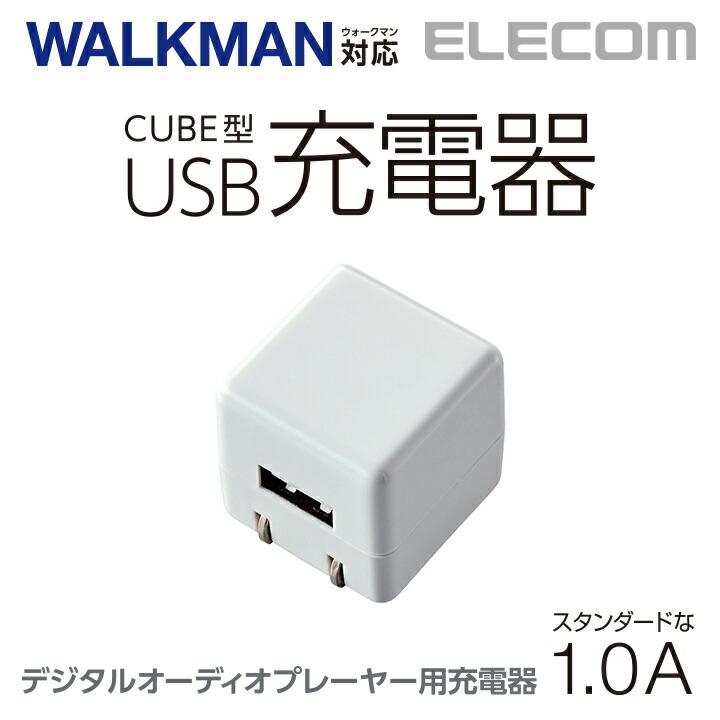 キューブ型AC充電器(DAP用・長寿命・1A):AVS-ACUAN007WH