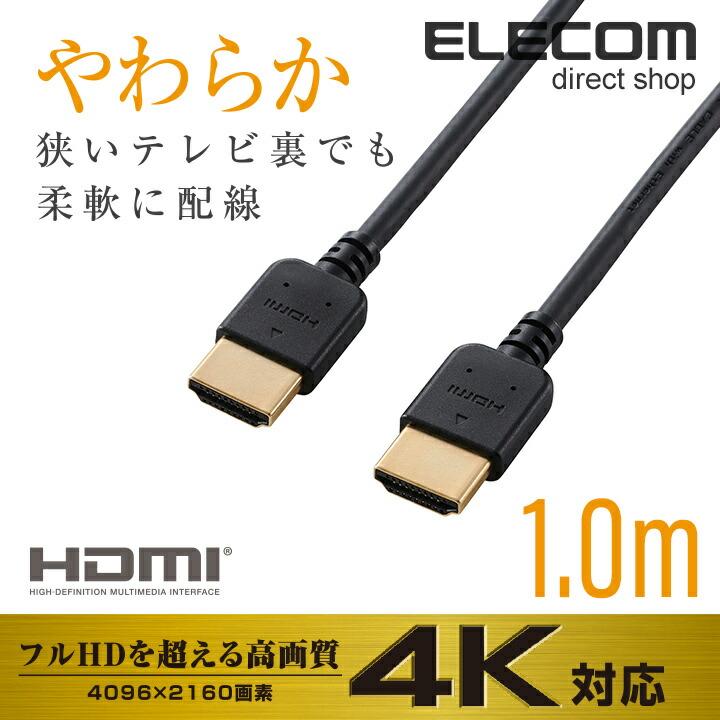HIGH SPEED HDMIケーブル(やわらか):DH-HD14EY10BK