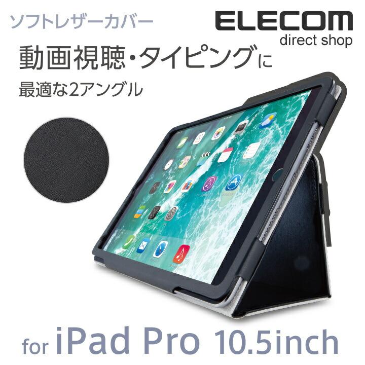 iPad Pro 10.5 (2017)用ソフトレザーカバー(2アングル):TB-A17PLFBK