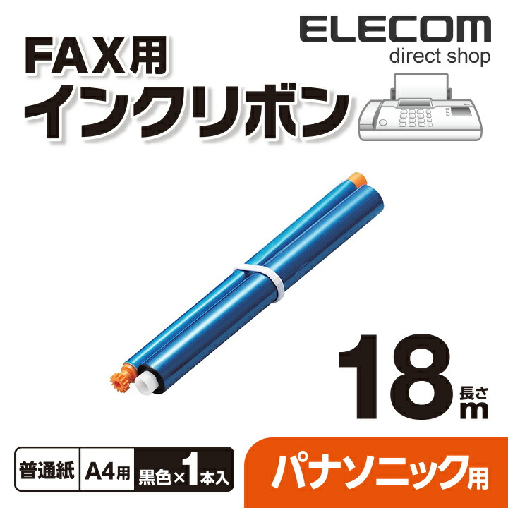 FAX用インクリボン(パナソニック):FAX-KXFAN190