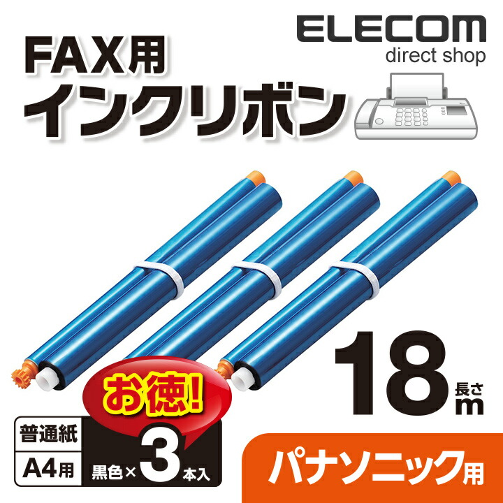 FAX用インクリボン(パナソニック):FAX-KXFAN190-3P