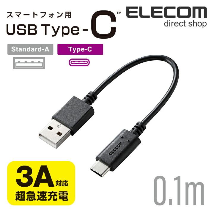 USB2.0ケーブル(準拠、A-C):MPA-AC01BK