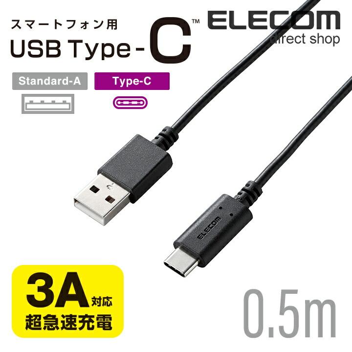 USB2.0ケーブル(準拠、A-C):MPA-AC05BK