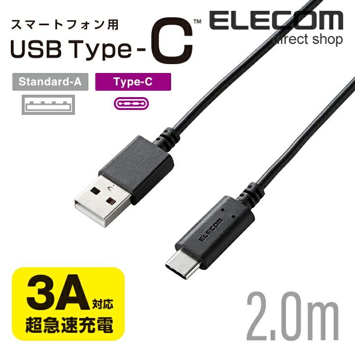 USB2.0ケーブル(準拠、A-C):MPA-AC20BK