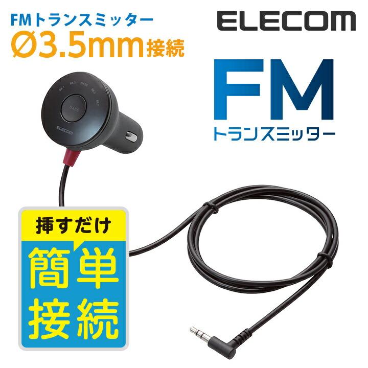 FMトランスミッター(φ3.5mmミニプラグ):LAT-FMY01BK
