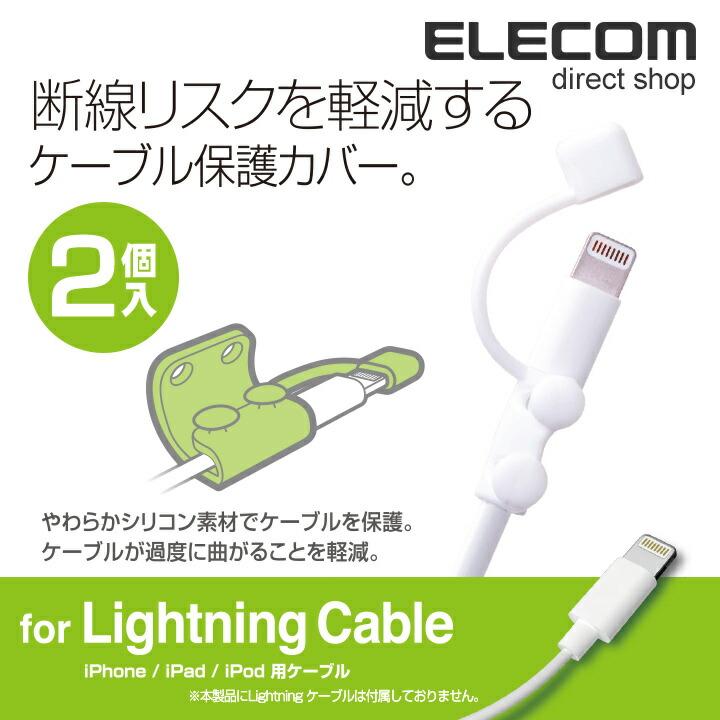 Lightningケーブル用保護カバー:P-APLTCDWH