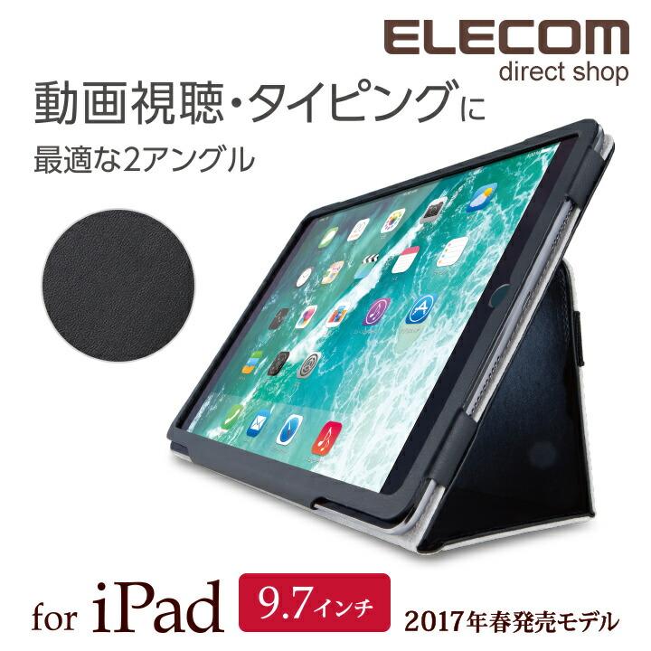 9.7インチiPad(2017)ソフトレザーカバー2アングル:TB-A179PLFBK