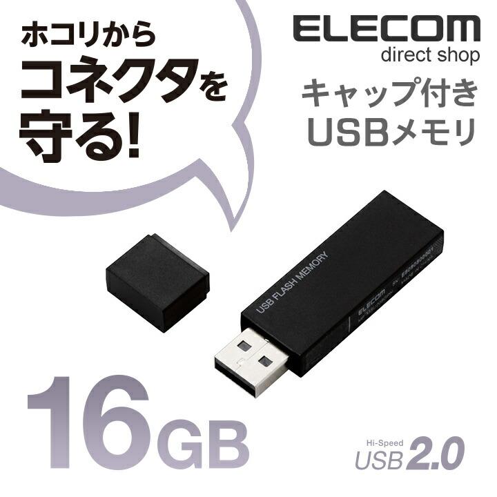 キャップ式USBメモリ(ブラック)16GB:MF-MSU2B16GBK