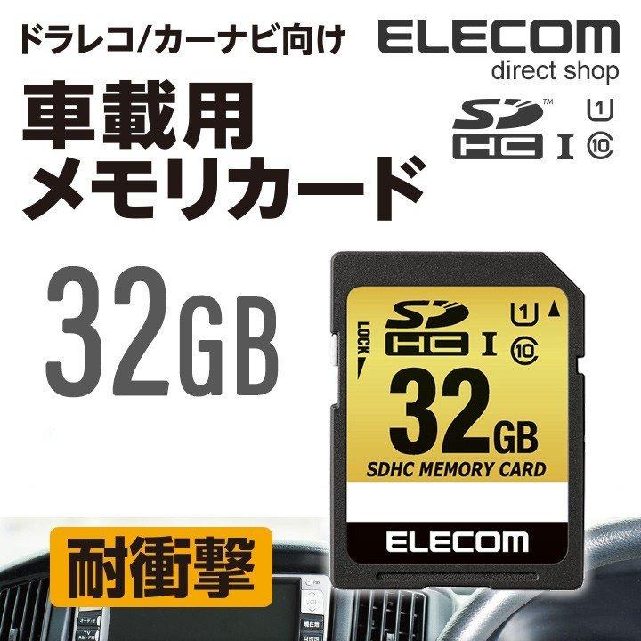 ドラレコ/カーナビ向け 車載用SDHCメモリカード:MF-CASD032GU11A