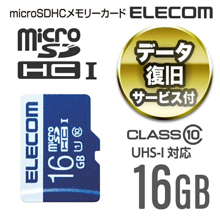 データ復旧microSDHCカード(UHS-I U1):MF-MS016GU11R