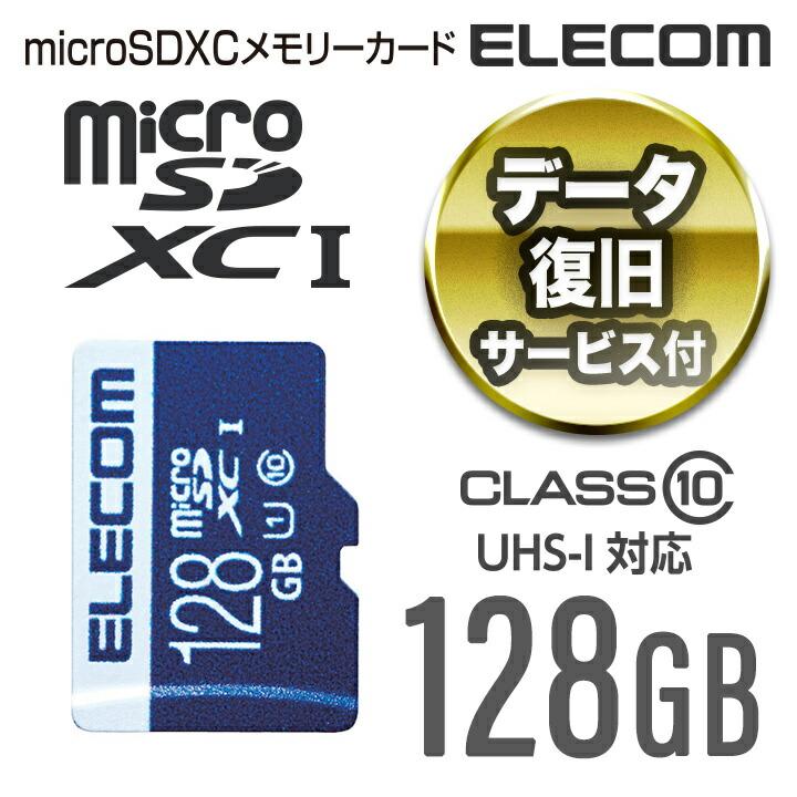 データ復旧microSDXCカード(UHS-I U1):MF-MS128GU11R