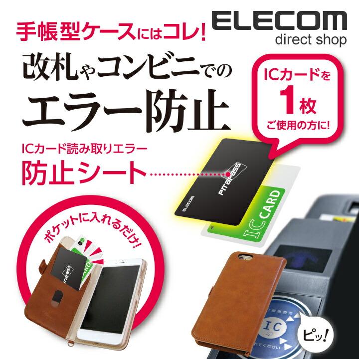 ICカード用読み取りエラー防止シート(1枚用):P-MSS01