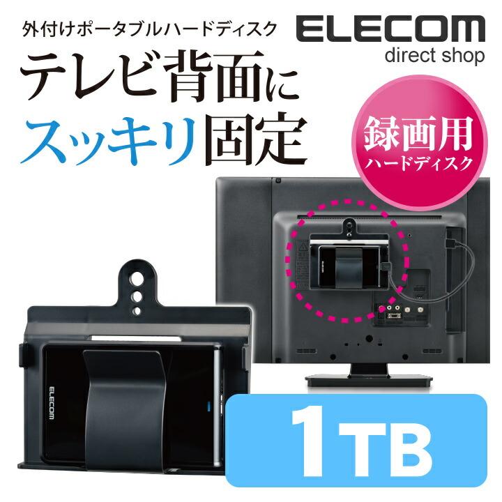 ポータブルハードディスク:ELP-EKT010UBK
