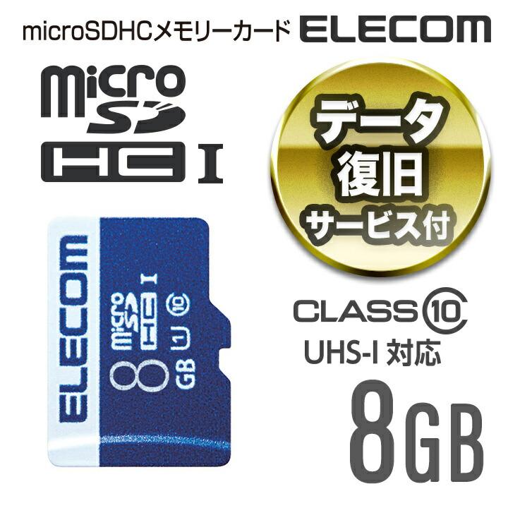 データ復旧microSDHCカード(UHS-I U1):MF-MS008GU11R