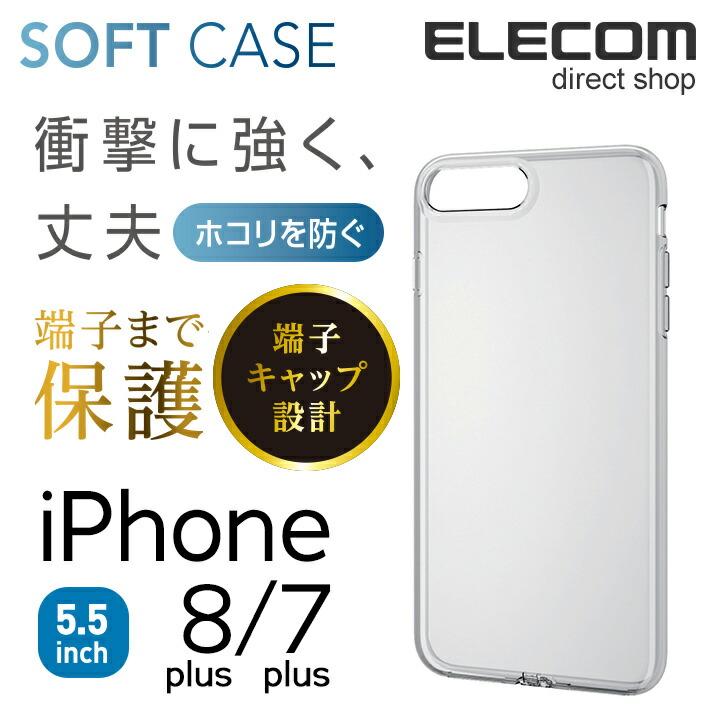 iPhone 8 Plus用ソフトケース/極み:PM-A17LUCTCR