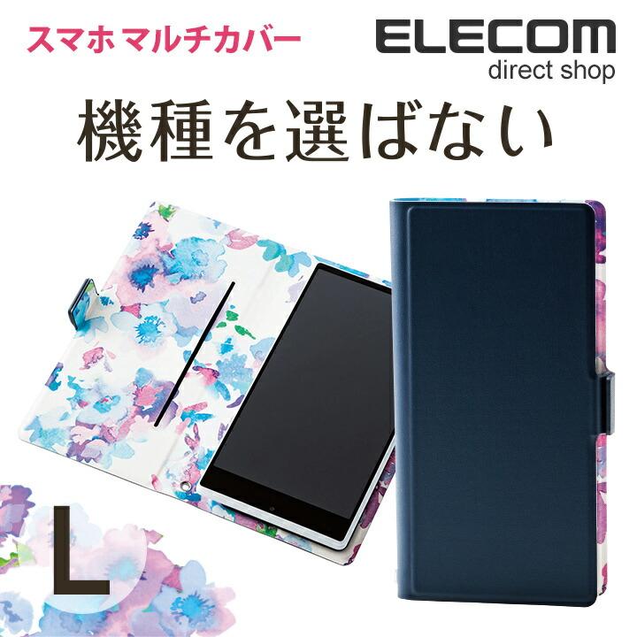 スマートフォン用マルチカバー(マグネットタイプ):P-02PLFUJMNV